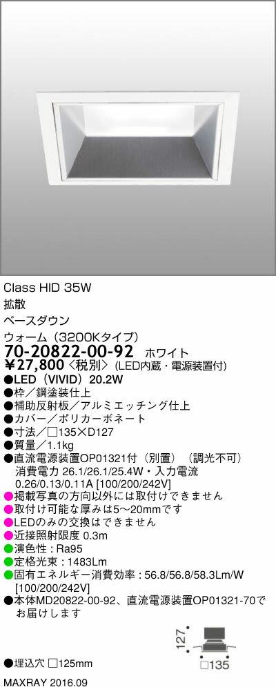 70-20822-00-92 マックスレイ 照明器具 基礎照明 INFIT LEDベースダウンライト □125 拡散 HID35Wクラス ウォーム(3200Kタイプ) 非調光