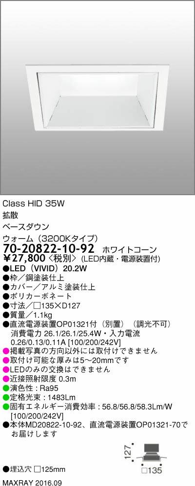 70-20822-10-92 マックスレイ 照明器具 基礎照明 INFIT LEDベースダウンライト □125 拡散 HID35Wクラス ウォーム(3200Kタイプ) 非調光