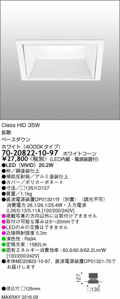 70-20822-10-97 マックスレイ 照明器具 基礎照明 INFIT LEDベースダウンライト □125 拡散 HID35Wクラス ホワイト(4000Kタイプ) 非調光