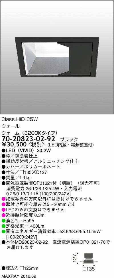 70-20823-02-92 マックスレイ 照明器具 基礎照明 INFIT LEDウォールウォッシャーダウンライト □125 広角 HID35Wクラス ウォーム(3200Kタイプ) 非調光