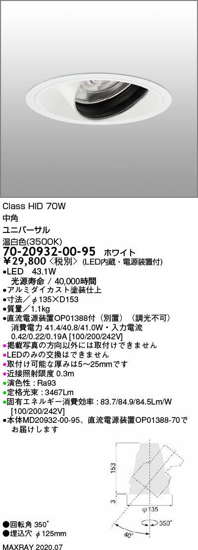 70-20932-00-95 マックスレイ 照明器具 基礎照明 TAURUS-L3500 LEDユニバーサルダウンライト φ125 中角 HID70Wクラス 温白色(3500K) 非調光