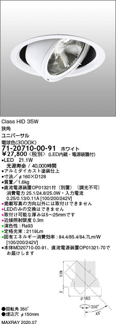 71-20710-00-91 マックスレイ 照明器具 基礎照明 GEMINI-L LEDユニバーサルダウンライト φ150 狭角 低出力タイプ HID35Wクラス 電球色(3000K) 非調光