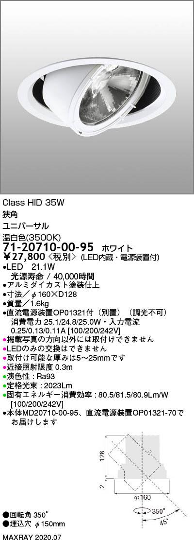 71-20710-00-95 マックスレイ 照明器具 基礎照明 GEMINI-L LEDユニバーサルダウンライト φ150 狭角 低出力タイプ HID35Wクラス 温白色(3500K) 非調光