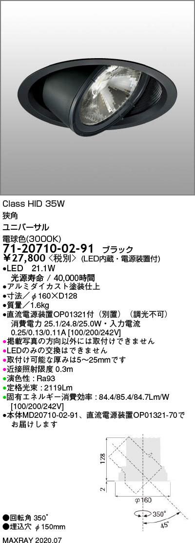 71-20710-02-91 マックスレイ 照明器具 基礎照明 GEMINI-L LEDユニバーサルダウンライト φ150 狭角 低出力タイプ HID35Wクラス 電球色(3000K) 非調光