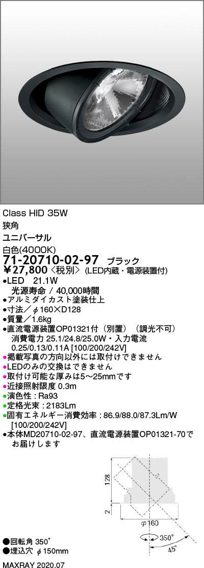 71-20710-02-97 マックスレイ 照明器具 基礎照明 GEMINI-L LEDユニバーサルダウンライト φ150 狭角 低出力タイプ HID35Wクラス 白色(4000K) 非調光