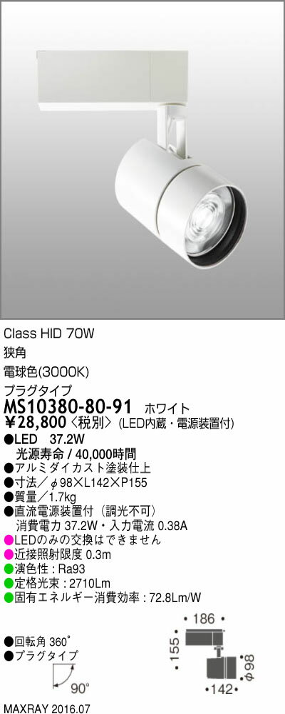 MS10380-80-91 マックスレイ 照明器具 基礎照明 TAURUS-L LEDスポットライト 狭角 プラグタイプ 非調光 HID70Wクラス 電球色(3000K)
