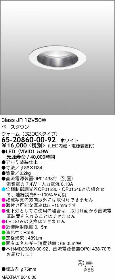 65-20860-00-92 マックスレイ 照明器具 基礎照明 LEDミニダウンライト φ75 拡散 高出力タイプ JR12V50Wクラス ウォーム(3200Kタイプ) 連続調光