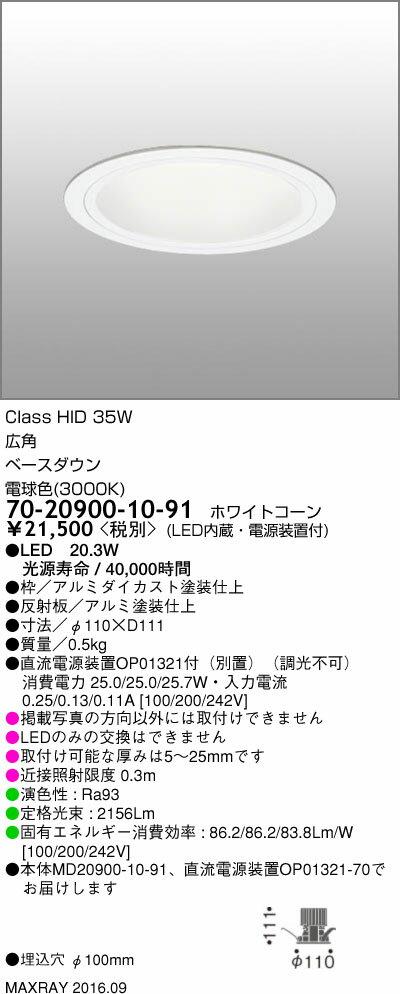70-20900-10-91 マックスレイ 照明器具 基礎照明 LEDベースダウンライト φ100 広角 HID35Wクラス 電球色(3000K) 非調光