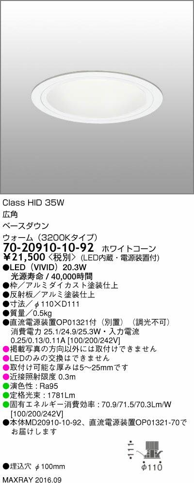 70-20910-10-92 マックスレイ 照明器具 基礎照明 LEDベースダウンライト φ100 広角 HID35Wクラス ウォーム(3200Kタイプ) 非調光