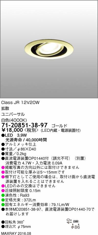 人気満点 71-20851-38-97 マックスレイ 照明器具 基礎照明 LEDミニユニバーサルダウンライト φ75 拡散 低出力タイプ JR12V20Wクラス 白色(4000K) 非調光