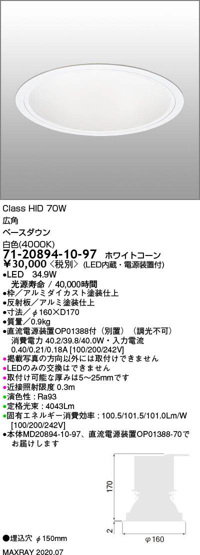 71-20894-10-97 マックスレイ 照明器具 基礎照明 LEDベースダウンライト φ150 広角 HID70Wクラス 白色(4000K) 非調光