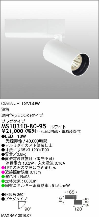 MS10310-80-95 マックスレイ 照明器具 基礎照明 LEDスポットライト JR12V50Wクラス 狭角(プラグタイプ) 温白色(3500K) 非調光