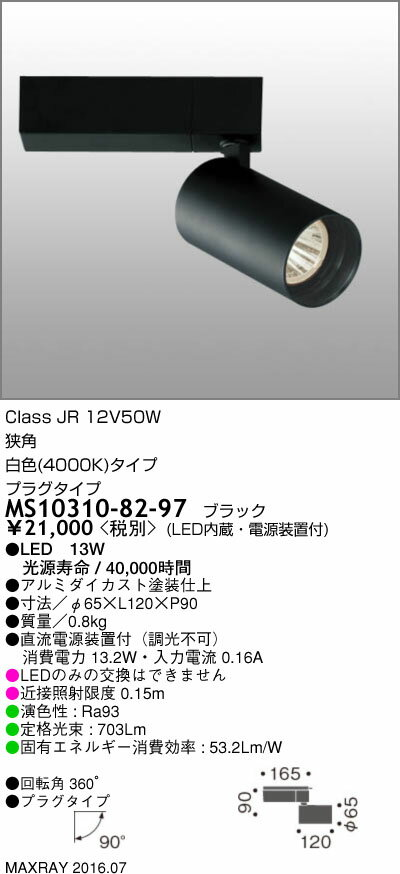 MS10310-82-97 マックスレイ 照明器具 基礎照明 LEDスポットライト JR12V50Wクラス 狭角(プラグタイプ) 白色(4000K) 非調光