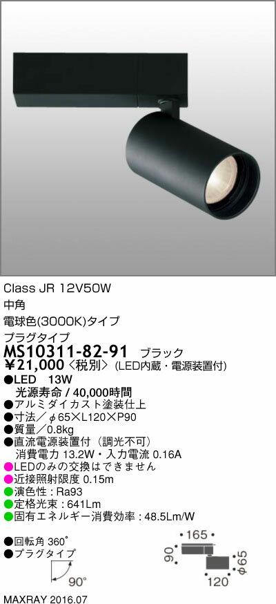 MS10311-82-91 マックスレイ 照明器具 基礎照明 LEDスポットライト JR12V50Wクラス 中角(プラグタイプ) 電球色(3000K) 非調光