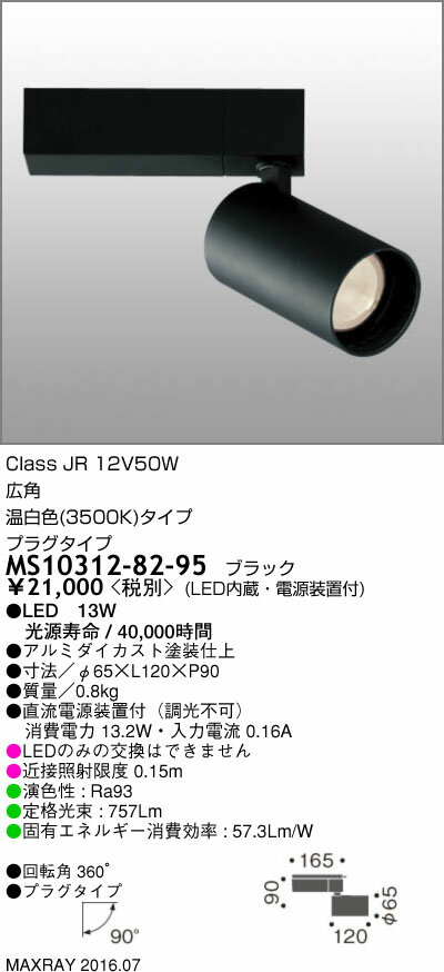 MS10312-82-95 マックスレイ 照明器具 基礎照明 LEDスポットライト JR12V50Wクラス 広角(プラグタイプ) 温白色(3500K) 非調光