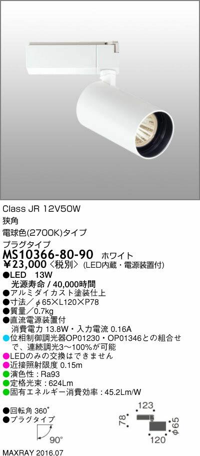MS10366-80-90 マックスレイ 照明器具 基礎照明 LEDスポットライト JR12V50Wクラス 狭角(プラグタイプ) 電球色(2700K) 連続調光