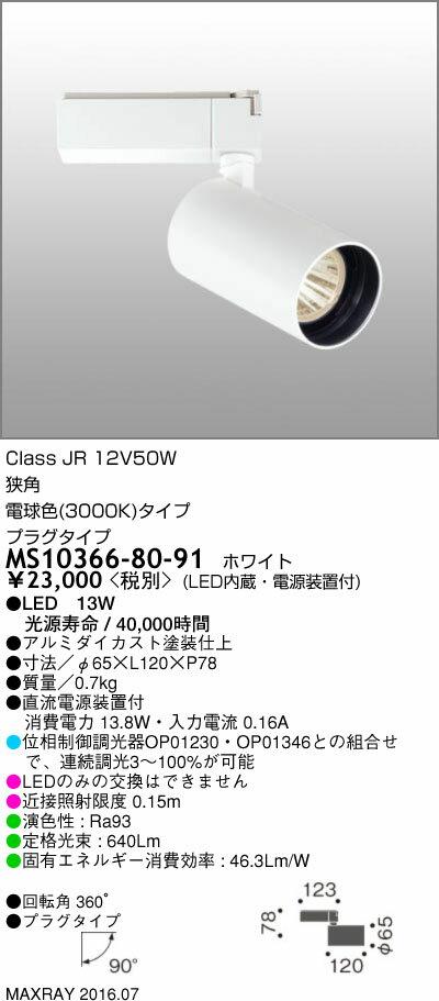 MS10366-80-91 マックスレイ 照明器具 基礎照明 LEDスポットライト JR12V50Wクラス 狭角(プラグタイプ) 電球色(3000K) 連続調光