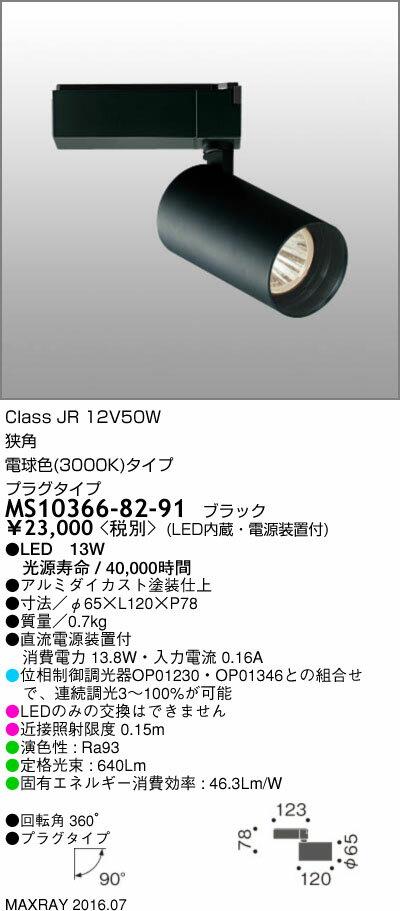 MS10366-82-91 マックスレイ 照明器具 基礎照明 LEDスポットライト JR12V50Wクラス 狭角(プラグタイプ) 電球色(3000K) 連続調光