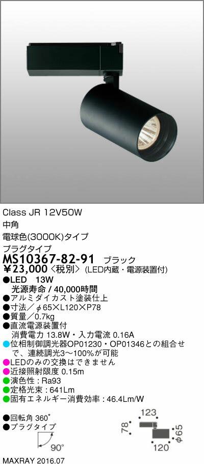 MS10367-82-91 マックスレイ 照明器具 基礎照明 LEDスポットライト JR12V50Wクラス 中角(プラグタイプ) 電球色(3000K) 連続調光