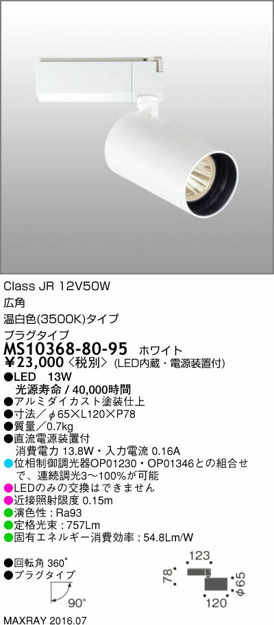 MS10368-80-95 マックスレイ 照明器具 基礎照明 LEDスポットライト JR12V50Wクラス 広角(プラグタイプ) 温白色(3500K) 連続調光