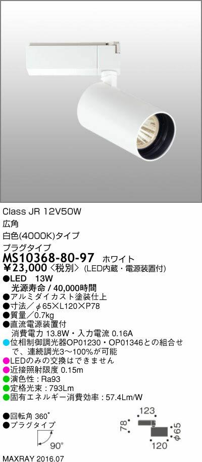 MS10368-80-97 マックスレイ 照明器具 基礎照明 LEDスポットライト JR12V50Wクラス 広角(プラグタイプ) 白色(4000K) 連続調光