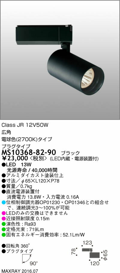 MS10368-82-90 マックスレイ 照明器具 基礎照明 LEDスポットライト JR12V50Wクラス 広角(プラグタイプ) 電球色(2700K) 連続調光
