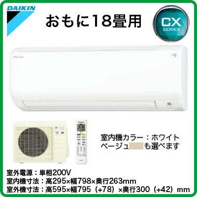 S56UTCXV ダイキン 住宅用エアコン CXシリーズ(2017)   (おもに18畳用・単相200V・室外電源)