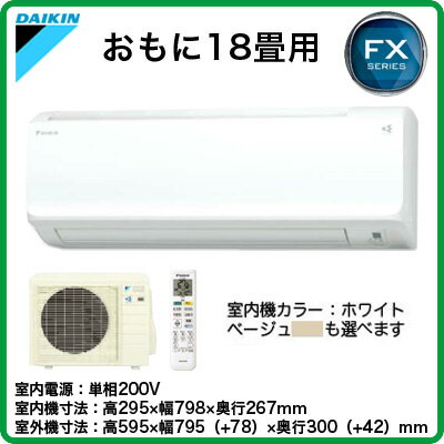 S56UTFXP ダイキン 住宅用エアコン FXシリーズ(2017)   (おもに18畳用・単相200V・室内電源)
