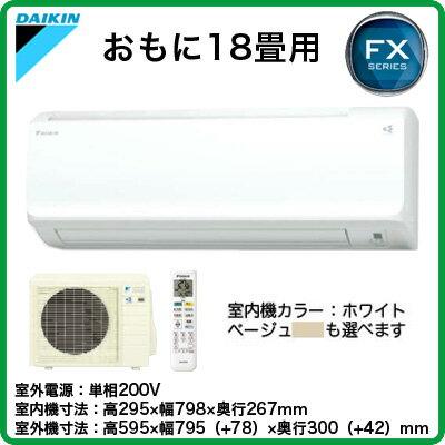 S56UTFXV ダイキン 住宅用エアコン FXシリーズ(2017)   (おもに18畳用・単相200V・室外電源)