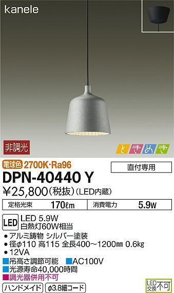 DPN-40440Y 大光電機 照明器具 ときめき kanele LEDペンダントライト 電球色 非調光 白熱灯60W相当