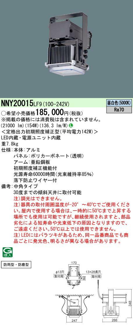 NNY20015LF9 パナソニック Panasonic 施設照明 LED高天井用照明器具 昼白色 天井直付型 中角タイプ 防雨型 防塵型 定格出力初期照度補正型