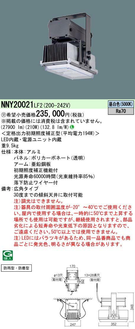 NNY20021LF2 パナソニック Panasonic 施設照明 LED高天井用照明器具 昼白色 天井直付型 広角タイプ 防雨型 防塵型 定格出力初期照度補正型