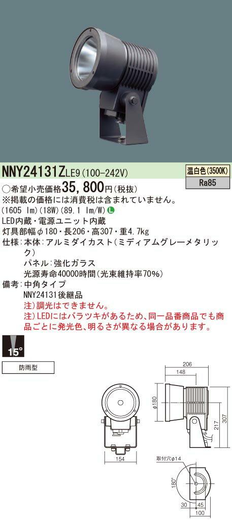 NNY24131ZLE9 パナソニック Panasonic 施設照明 LEDスポットライト 温白色 据置取付型 上方向ビーム角15度 中角タイプ 防雨型