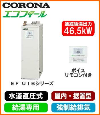 UIB-EF47RX5-S(FFK) コロナ 石油給湯機器 エコフィール EFシリーズ(水道直圧式) 給湯専用タイプ UIBシリーズ 据置型 46.5kW 屋内設置型 強制給排気 ボイスリモコン付属