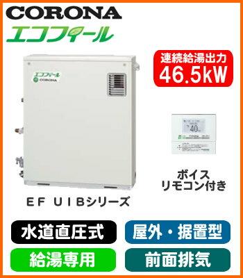 UIB-EF47RX5-S(M) コロナ 石油給湯機器 エコフィール EFシリーズ(水道直圧式) 給湯専用タイプ UIBシリーズ 据置型 46.5kW 屋外設置型 前面排気 ボイスリモコン付属