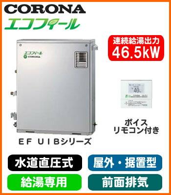 UIB-EF47RX5-S(MS) コロナ 石油給湯機器 エコフィール EFシリーズ(水道直圧式) 給湯専用タイプ UIBシリーズ 据置型 46.5kW 屋外設置型 前面排気 ボイスリモコン付属 高級ステンレス外装
