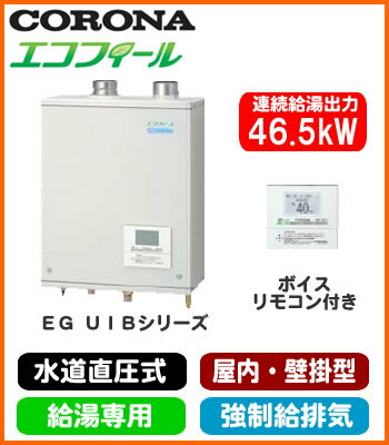 UIB-EG47RX-S(FFW) コロナ 石油給湯機器 エコフィール EGシリーズ(水道直圧式) ガス化 給湯専用タイプ UIBシリーズ 壁掛型 46.5kW 屋内設置型 強制給排気 ボイスリモコン付属