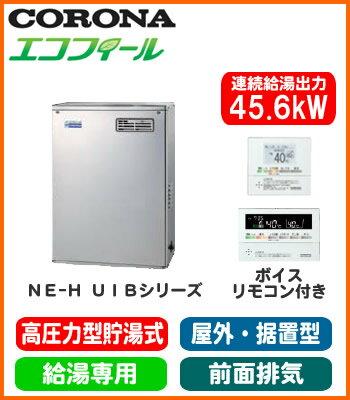 UIB-NE46HP-S(MSD) コロナ 石油給湯機器 エコフィール NE-Hシリーズ(高圧力型貯湯式) 給湯専用タイプ UIBシリーズ 据置型 45.6kW 屋外設置型 前面排気 ボイスリモコン付属 高級ステンレス外装