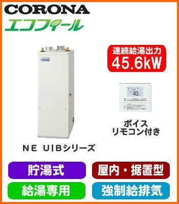 UIB-NE46P-S(FF) コロナ 石油給湯機器 エコフィール NEシリーズ(標準圧力型貯湯式) 給湯専用タイプ UIBシリーズ 据置型 45.6kW 屋内設置型 強制給排気 ボイスリモコン付属