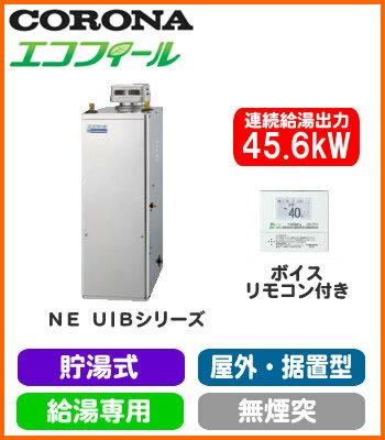 UIB-NE46P-S(SD) コロナ 石油給湯機器 エコフィール NEシリーズ(標準圧力型貯湯式) 給湯専用タイプ UIBシリーズ 据置型 45.6kW 屋外設置型 無煙突 ボイスリモコン付属 高級ステンレス外装
