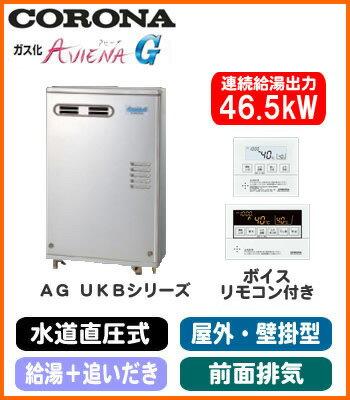 UKB-AG470RX6(MSW) コロナ 石油給湯機器 AGシリーズ ガス化 AVIENA G(水道直圧式) 給湯+追いだきタイプ UKBシリーズ 壁掛型 46.5kW 屋外設置型 前面排気 ボイスリモコン付属 高級ステンレス外装