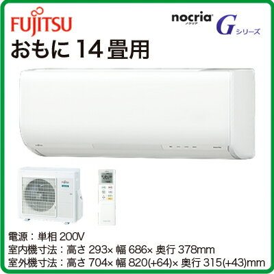 AS-G40G2 富士通ゼネラル 住宅設備用エアコン nocria Gシリーズ(2017) (おもに14畳用・単相200V・室内電源)