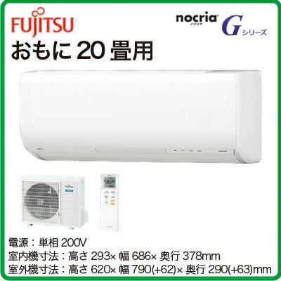 AS-G63G2 富士通ゼネラル 住宅設備用エアコン nocria Gシリーズ(2017) (おもに20畳用・単相200V・室内電源)