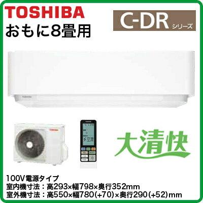 RAS-C255DRH(W) 東芝 住宅用エアコン C-DRHシリーズ(2017) 大清快  (おもに8畳用・単相100V・室内電源)