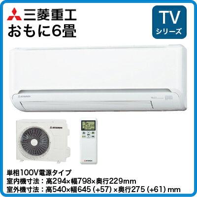 SRK22TV 三菱重工 住宅用エアコン ビーバーエアコン TVシリーズ(2017)  (おもに6畳用・単相100V・室内電源)