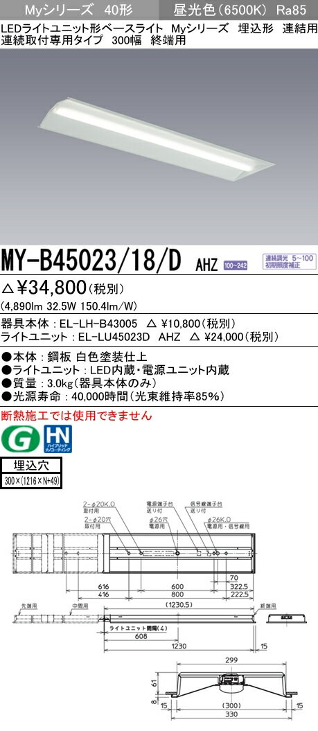 MY-B45023/18/D AHZ 三菱電機 施設照明 LEDライトユニット形ベースライト Myシリーズ 40形 FHF32形×2灯定格出力相当 一般タイプ 連続調光 連結用 埋込形 連続取付専用タイプ 300幅 終端用 昼光色