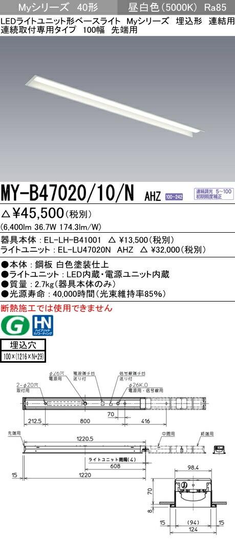 MY-B47020/10/N AHZ 三菱電機 施設照明 LEDライトユニット形ベースライト Myシリーズ 40形 FHF32形×2灯高出力相当 省電力タイプ 連続調光 連結用 埋込形 連続取付専用タイプ 100幅 先端用 昼白色