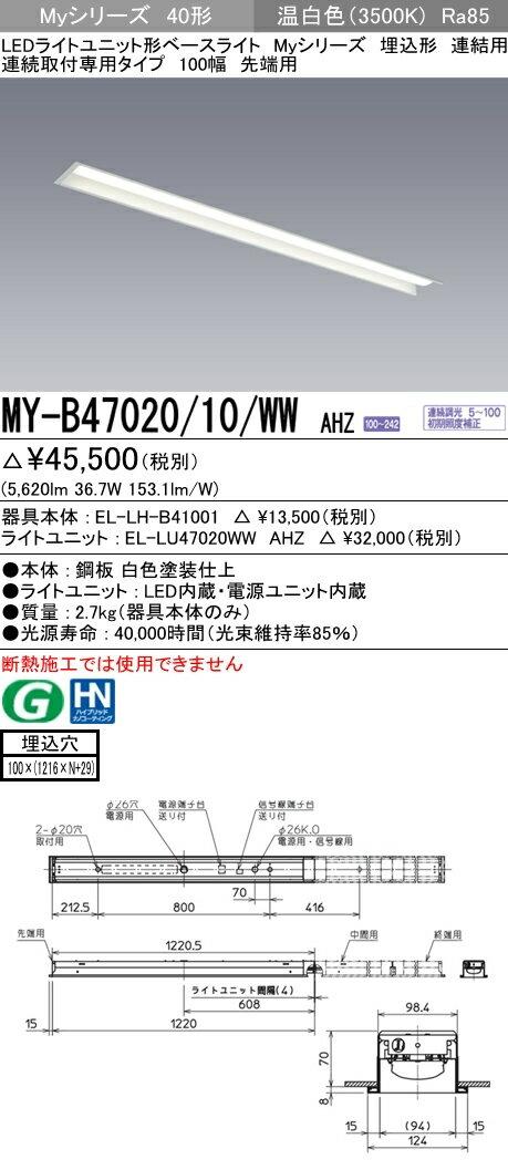 MY-B47020/10/WW AHZ 三菱電機 施設照明 LEDライトユニット形ベースライト Myシリーズ 40形 FHF32形×2灯高出力相当 省電力タイプ 連続調光 連結用 埋込形 連続取付専用タイプ 100幅 先端用 温白色
