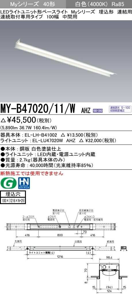 MY-B47020/11/W AHZ 三菱電機 施設照明 LEDライトユニット形ベースライト Myシリーズ 40形 FHF32形×2灯高出力相当 省電力タイプ 連続調光 連結用 埋込形 連続取付専用タイプ 100幅 中間用 白色