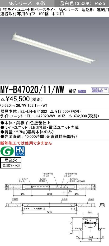 MY-B47020/11/WW AHZ 三菱電機 施設照明 LEDライトユニット形ベースライト Myシリーズ 40形 FHF32形×2灯高出力相当 省電力タイプ 連続調光 連結用 埋込形 連続取付専用タイプ 100幅 中間用 温白色